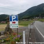 十種ヶ峰林道沿いの神角八幡宮入口