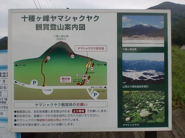 十種ヶ峰の登山ルートの案内板