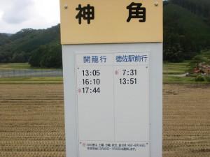 神角バス停の時刻表