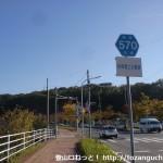 新三田駅前交差点から県道570号線に入ったところ
