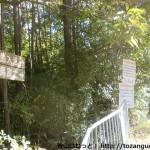 県道570号線から有馬富士への林道に入ったところの道標