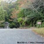 香下寺(摂津国三十三ヶ所第十一番霊場)の駐車場前