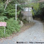 八王子神社前の羽束山への登山道入口