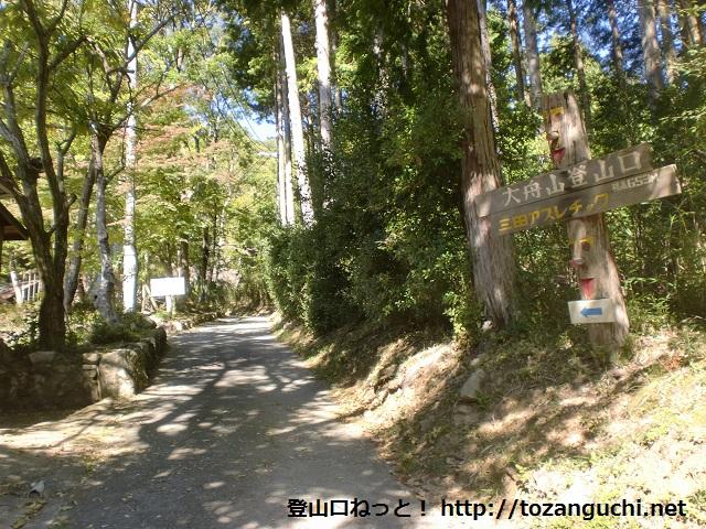 三田アスレチックの入口から大船山への登山道を望む