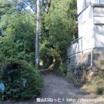 中山連山の最明寺コースに入る手前の住宅街の最奥部