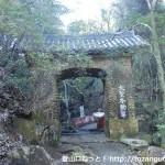 中山連山の最明寺コースの登山口となる最明寺の土門