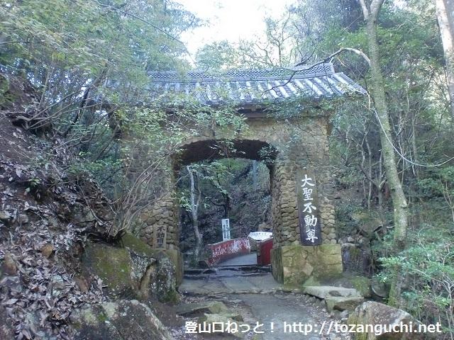 中山連山の最明寺コースの登山口と最明寺滝にアクセスする方法