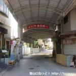 清荒神駅前の商店街
