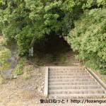 中山連山の清荒神コースの入口