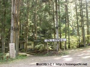 越ヶ滝キャンプ場