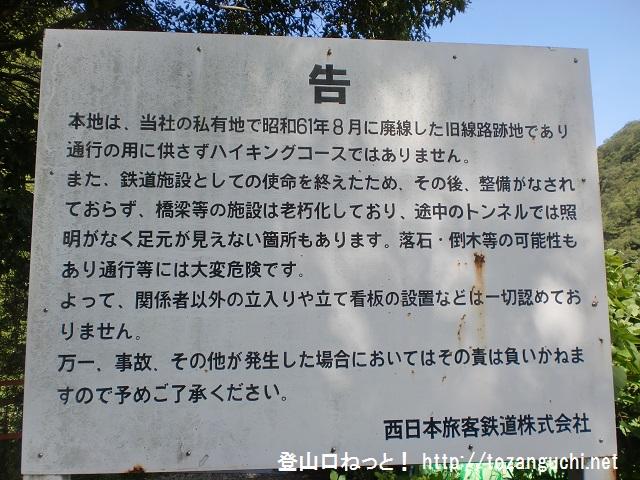 武田尾廃線跡の入口に設置してある警告板
