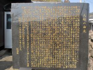人柱観音供養塔(松浦市指定有形民俗文化財)前にある人柱の由来を説明する石碑