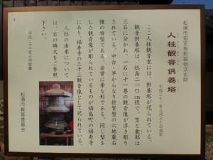 人柱観音供養塔(松浦市指定有形民俗文化財)の説明板