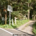 松の木峠の冠山登山口