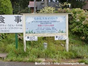らかん高原の憩の広場レストハウス前にある羅漢山の登山コースを示す道標