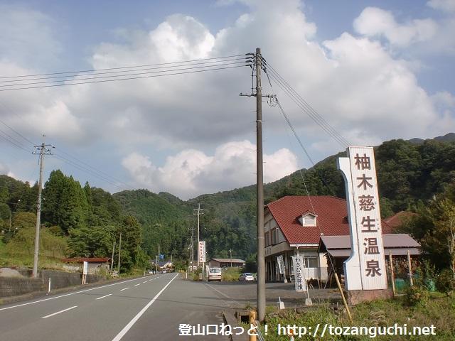 弟見山の登山口 仏峠と柚木慈生温泉にアクセスする方法
