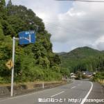 柚木慈生温泉のすぐ先の県道123号線に入るところ