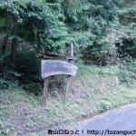 三ツヶ峰(本谷)登山口(県道123号線沿い)