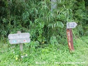 莇ヶ岳登山口に行く手前の分岐に立てられている道標