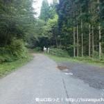 莇ヶ岳登山口前の駐車スペース