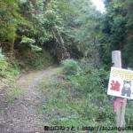 莇ヶ岳登山道入口の熊注意の看板