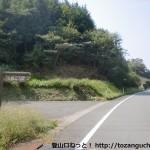 県道26号線沿いの白石山入口