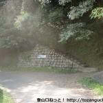 東鳳翩山の二つ堂ルートの登山口