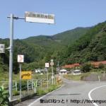 萩往還(県道62号線)の錦鶏ノ滝入口