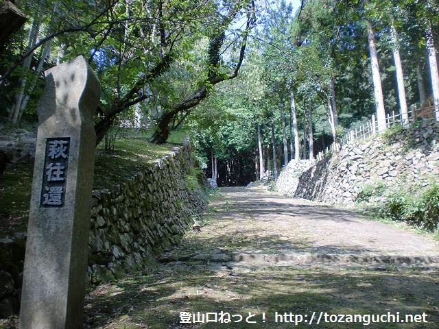 東鳳翩山の登山口 錦鶏ノ滝と萩往還の入口にアクセスする方法