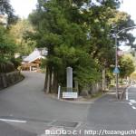 山口大神宮の入口