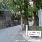 山口大神宮の入口にある鴻ノ峰の登り口を示す道標
