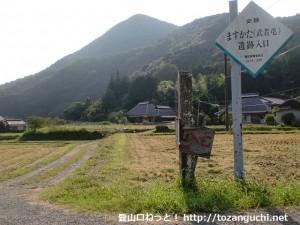 荒滝山の登山口となるますかた(武者頓)遺跡入口