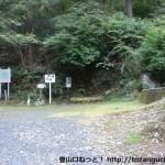 花尾山登山口(於福側)