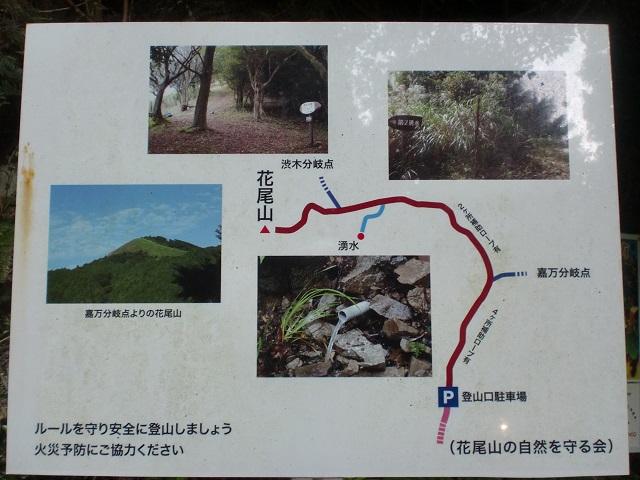 花尾山の於福ルートの案内板