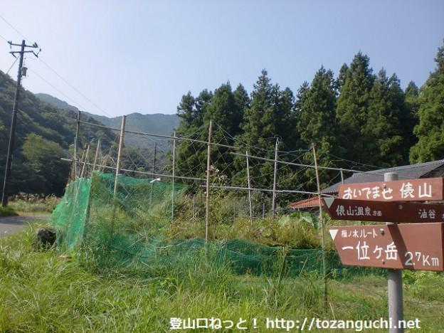一位ヶ岳の椎ノ木ルートの入口にある登山口を示す道標