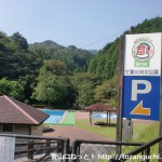 七重川河川公園(県道38号線沿い)