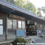 藤白神社の社務所