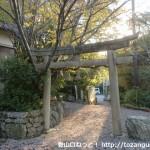 藤白神社西側の鳥居