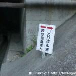 JR冷水浦駅の南側の国道42号線の脇にある峠の地蔵さんへの登り口に設置してある道標