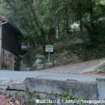 熊野古道の爪書地蔵尊のすぐ上にある拝の峠の登り口
