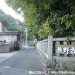 糸我稲荷神社前の車道