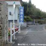 糸我稲荷神社前の辻にある道標(石柱)から熊野古道をみる