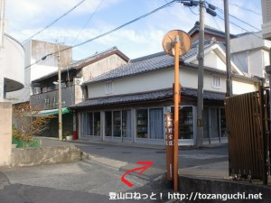 JR湯浅駅南側の十字路を右に入った先にある十字路