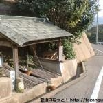方津戸峠の近くにある弘法井戸