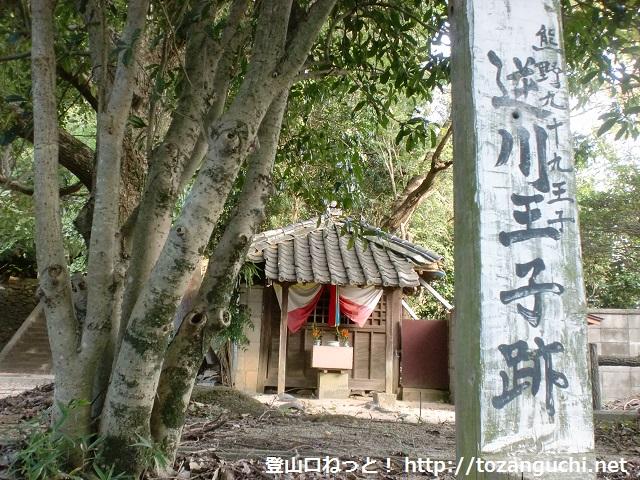 熊野古道の糸我峠の登り口 逆川王子跡にアクセスする方法