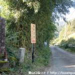 熊野古道の馬留王子跡のすぐそばにある鹿ヶ瀬峠越えの登り口から熊野古道方面を見る