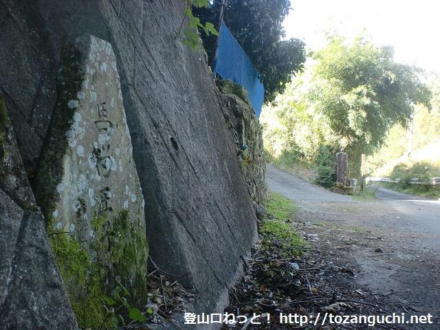 鹿ヶ瀬峠越え(熊野古道)の登り口 東の馬留王子跡へのアクセス