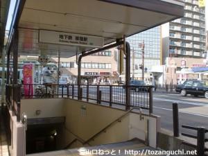 地下鉄板宿駅入口