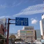 地下鉄板宿駅前の県道22号線を示す標識