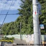 板宿八幡神社に行く途中にある電柱に張られた案内表示